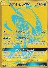 カプ・レヒレGX (245/150)【UR】