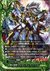暁天咆哮 ガルガンチュア・ドラゴン(緑)【トライアル】