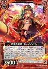 紅蓮の砲騎士キャノンシェル