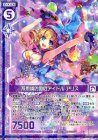 <img class='new_mark_img1' src='https://img.shop-pro.jp/img/new/icons24.gif' style='border:none;display:inline;margin:0px;padding:0px;width:auto;' />不思議の国のアイドル アリス【レア】
