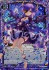 アグリィ 輝姫の契り【ホログラム】