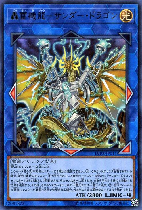 轟雷機龍−サンダー・ドラゴン【ウルトラレア】