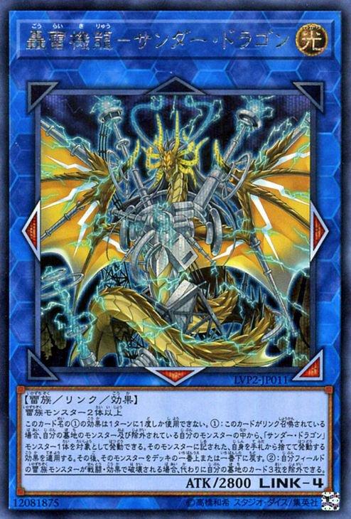 轟雷機龍−サンダー・ドラゴン【シークレットレア】