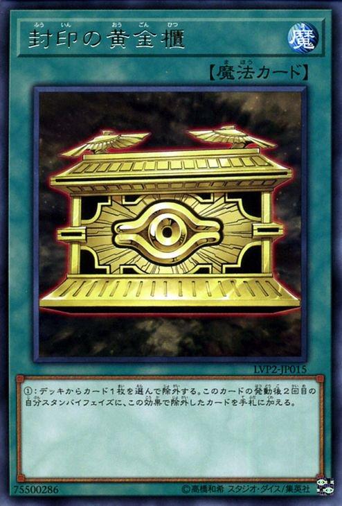 封印の黄金櫃【レア】