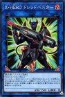 X・HERO ドレッドバスター【スーパーレア】