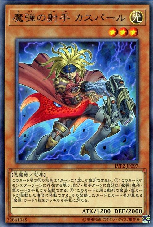魔弾の射手 カスパール【レア】