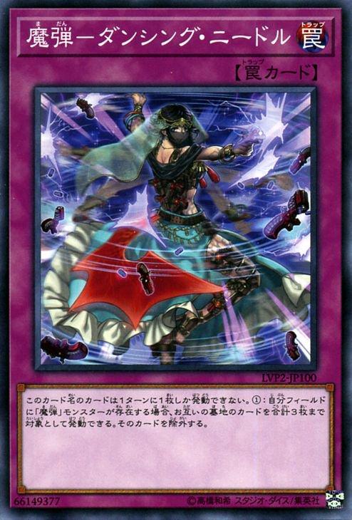 魔弾−ダンシング・ニードル