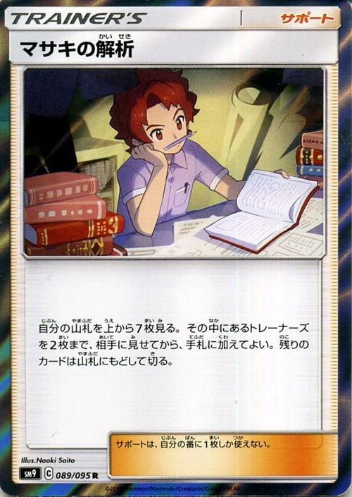 マサキの解析【R】