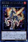 転生炎獣 ミラージュスタリオ【シークレットレア】