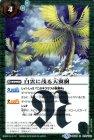 白雲に茂る天翼樹【レア】