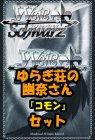 ヴァイスシュヴァルツゆらぎ荘の幽奈さん コモン全28種×4枚セット カード