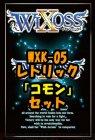 ウィクロス WXK-05「レトリック」コモン32種×1枚セット