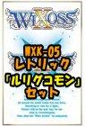 ウィクロス WXK-05「レトリック」ルリグコモン14種×1枚セット
