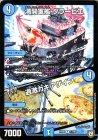 満開軍艦 グラービエ/過激カキアゲイン【レア】