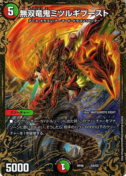 無双竜鬼ミツルギブースト【ウルトラゴールデンカード】