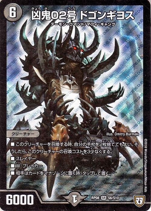 凶鬼02号 ドゴンギヨス【スーパーレア】