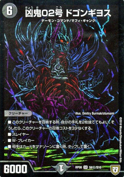 凶鬼02号 ドゴンギヨス【シークレットレア】