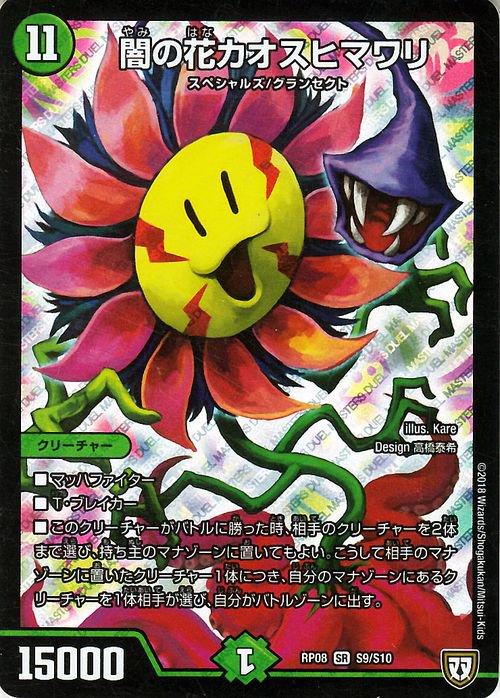 闇の花 カオスヒマワリ【スーパーレア】