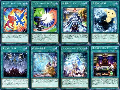 遊戯王 ダーク・ネオストーム ノーマル魔法11種×1枚セット