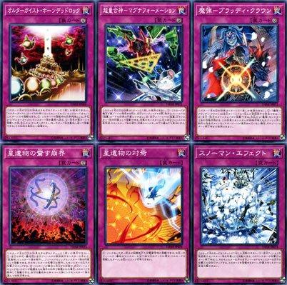 遊戯王 ダーク・ネオストーム ノーマル罠6種×1枚セット
