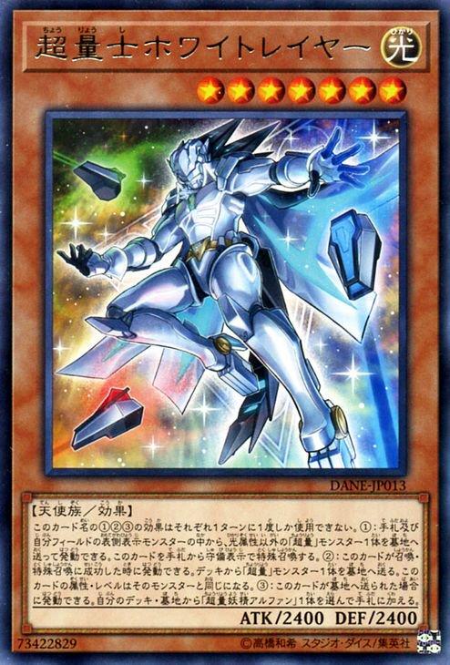 超量士ホワイトレイヤー【レア】