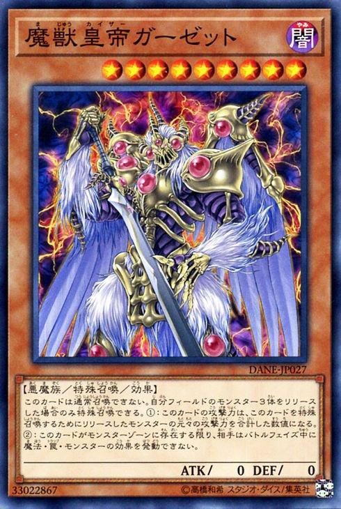 魔獣皇帝 ガーゼット【ノーマルレア】