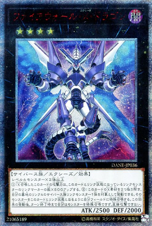 ファイアウォール・X・ドラゴン【20th シークレットレア】