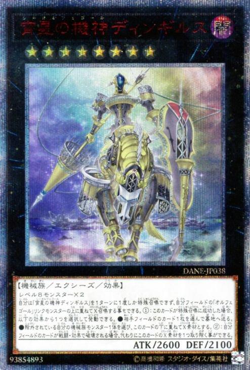 宵星の機神ディンギルス【20th シークレットレア】
