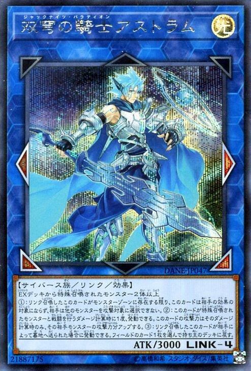 双穹の騎士アストラム【シークレットレア】
