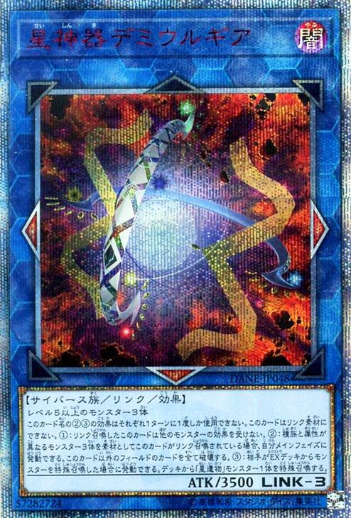 星神器 デミウルギア【20th シークレットレア】