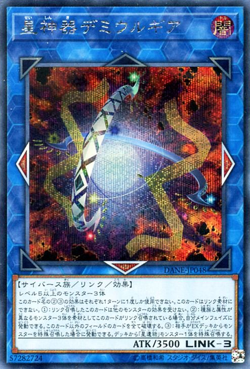 星神器 デミウルギア【シークレットレア】