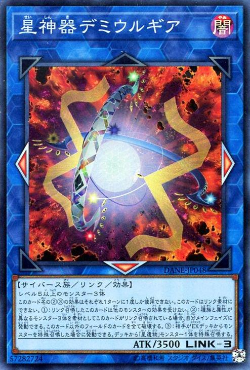 星神器 デミウルギア【スーパーレア】