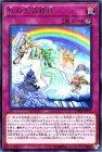 虹の天気模様【レア】