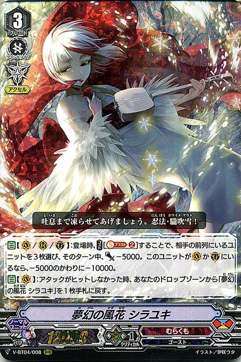 夢幻の風花 シラユキ【RRR】