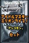 ヴァイスシュヴァルツ アイドルマスター ミリオンライブ! アンコモン全28種×4枚セット カード