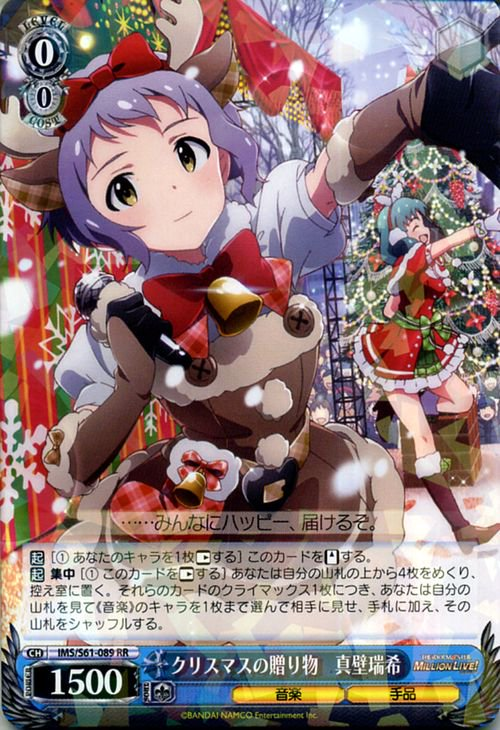 <img class='new_mark_img1' src='https://img.shop-pro.jp/img/new/icons15.gif' style='border:none;display:inline;margin:0px;padding:0px;width:auto;' />クリスマスの贈り物 真壁瑞希【RR】