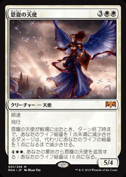 恩寵の天使【神話レア】