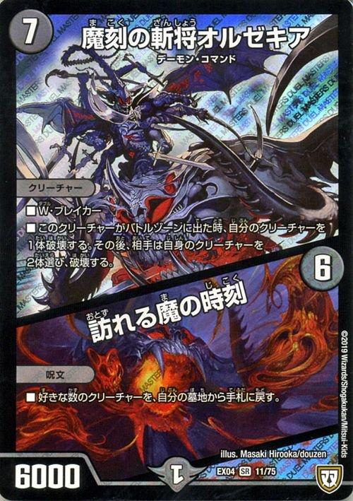 魔刻の斬将オルゼキア/訪れる魔の時刻【スーパーレア】