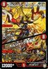 ボルシャック・クロス・NEX/ボルシャック英雄譚【スーパーレア】