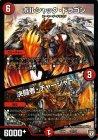 ボルシャック・ドラゴン/決闘者・チャージャー【プロモーション】