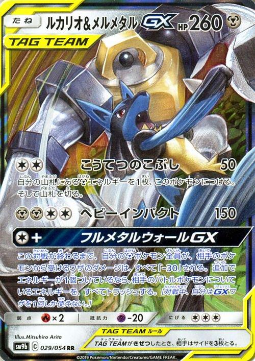 ルカリオ&メルメタルGX【RR】