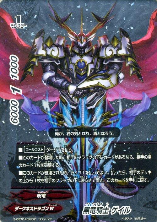 黒竜騎士 ゲイルバディレアバディファイトカード通販のカード