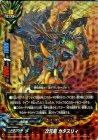 次元竜 カタスリィ【ガチレア】