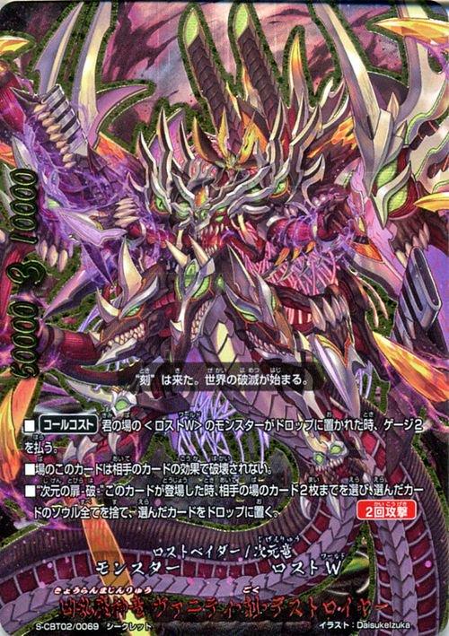 凶乱魔神竜 ヴァニティ・刻・デストロイヤー【シークレット】