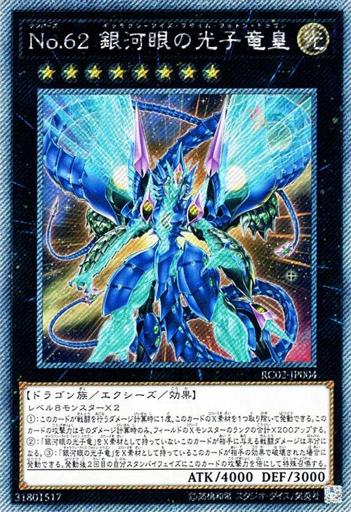 No.62 銀河眼の光子竜皇【エクストラシークレットレア】【キズあり!プレイ用】