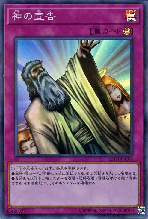 「神の宣告」の画像検索結果