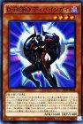 D−HERO ディバインガイ【スーパーレア】【キズあり!プレイ用】