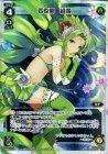 四型開 緑姫【ルリグレア】