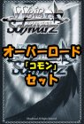 ヴァイスシュヴァルツオーバーロード コモン全28種×4枚セット カード