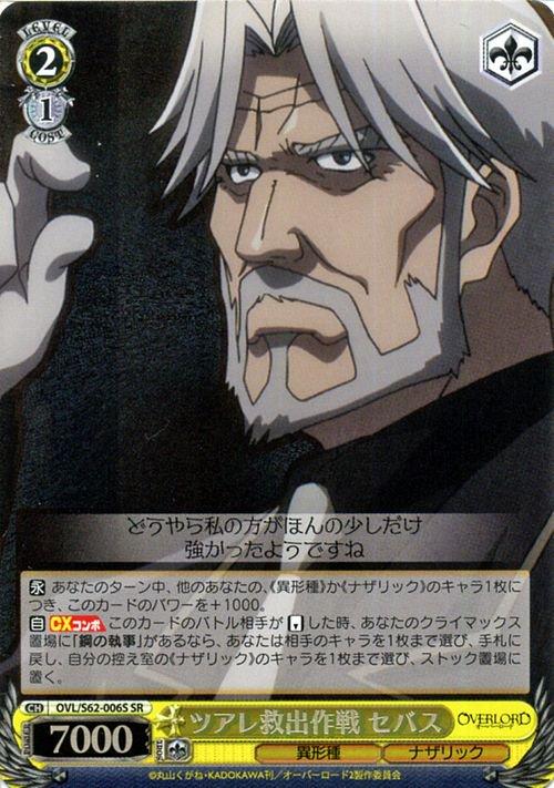ツアレ救出作戦 セバス【SR】